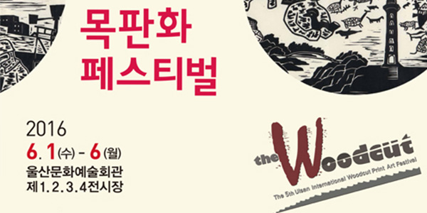 Drzeworyty Jana Pamuły - 5th Ulsan International Woodcut Print Art Festival , Korea Płd.