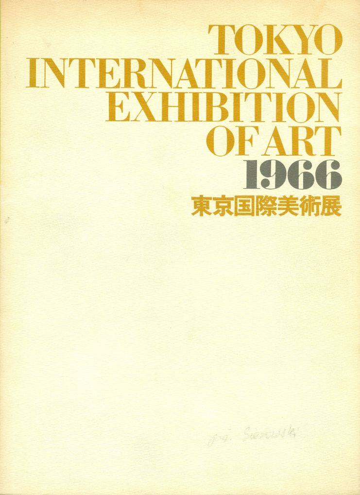 Katalog    Tokyo international exhibition of Art 1966